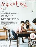 かぞくのじかん 2010年 09月号 [雑誌] 画像