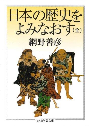 日本の歴史をよみなおす(全) (ちくま学芸文庫)の書影