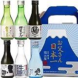 [感謝の気持ちと一緒に] お父さん日本一 日本酒飲み比べセット ちょいボトル6本 父の日2019年限定ラベル [ 日本酒 石川県 180ml×6本 ] [ギフトBox入り]