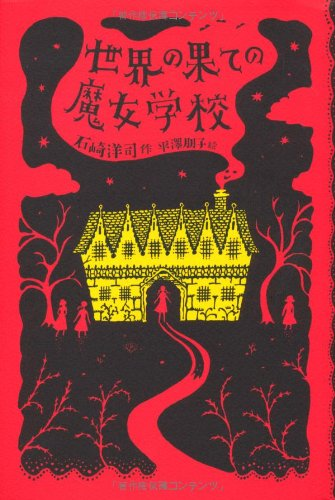 世界の果ての魔女学校の詳細を見る