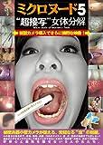 """ミクロヌード5 """"超接写"""" 女体分解 【LIA-205】 [DVD]"""
