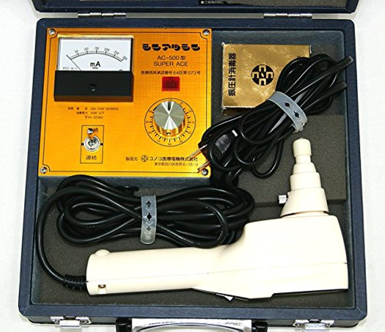 登録なに境界コノコ医療電機株式会社 シンアツシン AC500型(振圧針/AC-500型 SUPER ACE) 家庭用電気マッサージ器