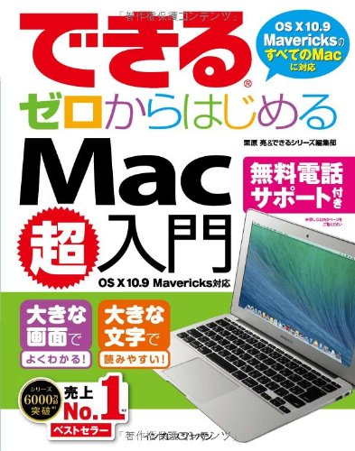 (無料電話サポート付)できる ゼロからはじめる Mac 超入門 OS X 10.9 Mavericks対応 (できるシリーズ)