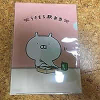 うさまる クリアファイル 東京駅限定