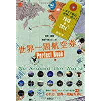 世界一周航空券  Perfect Book 2013-2014