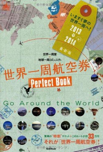 世界一周航空券  Perfect Book 2013-2014 -