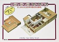 ペーパーアーキテクチュア―今、よみがえる世界の歴史的な建物 (2) (ペーパーアーキテクチュア 2)