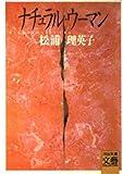 ナチュラル・ウーマン (河出文庫―BUNGEI Collection)