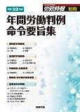 年間労働判例命令要旨集 平成22年版(労政時報別冊)