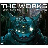 THE WORKS 〜志倉千代丸楽曲集〜4.0