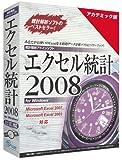 エクセル統計2008 for Windows アカデミック版
