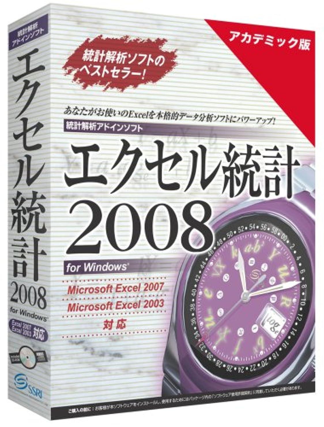 アジテーション終点ルールエクセル統計2008 for Windows アカデミック版