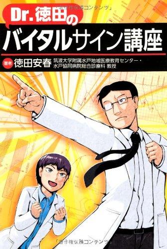 Dr.徳田のバイタルサイン講座の詳細を見る