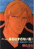 パーム (5) あるはずのない海 (3) (ウィングス・コミックス)
