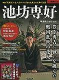 別冊歴史REAL池坊専好 (洋泉社ムック)