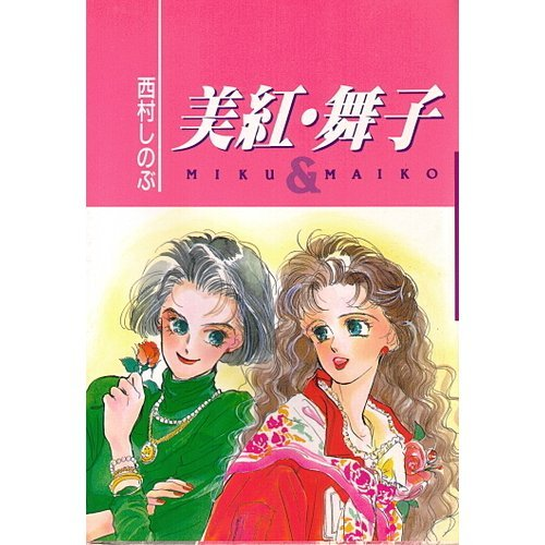 美紅・舞子 1 (ビッグコミックス)の詳細を見る
