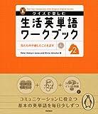 クイズで楽しむ生活英単語ワークブック〈2〉