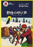 野性の呼び声 (apple books;特急世界名作シリーズ・7)