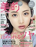 美的(BITEKI) ライト版 2018年 05 月号 [雑誌]: 美的(BITEKI) 増刊