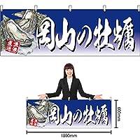 横幕 岡山の牡蠣 青 YK-420