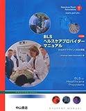 BLSヘルスケアプロバイダーマニュアル―日本語版 画像