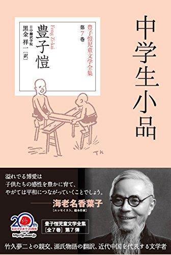 中学生小品 (豊子愷児童文学シリーズ7)の詳細を見る