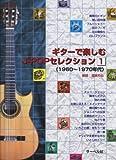 ギターで楽しむ J-POPセレクション 1 (1960~1970年代)