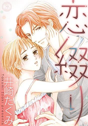 恋綴り 3話 (絶対恋愛Sweet)