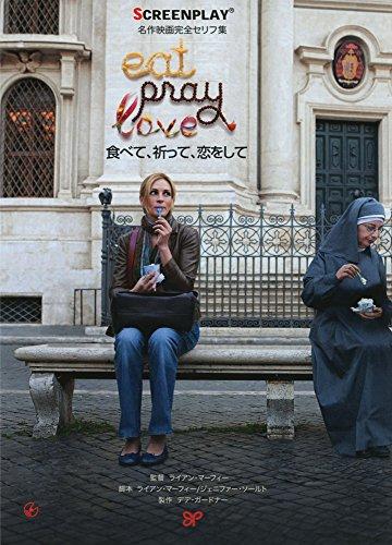 食べて、祈って、恋をして (名作映画完全セリフ集—スクリーンプレイ・シリーズ)