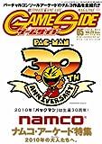 GAMESIDE(ゲームサイド) 2010年 05月号 [雑誌]