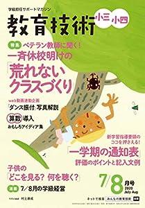 教育技術 小三・小四 2020年 7/8月号 [雑誌] 教育技術シリーズ