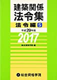 建築関係法令集 法令編S〈平成29年版〉