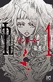 九~neuntote~ 1 (ボニータ・コミックス)