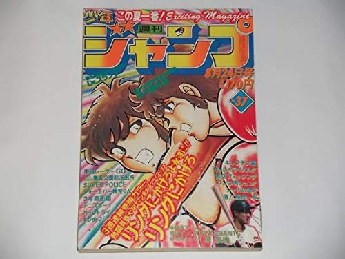 週刊少年ジャンプ 1981年37号 リングにかけろ表紙 車田...
