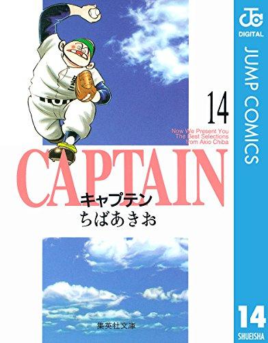 キャプテン 14 (ジャンプコミックスDIGITAL)