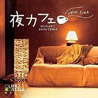 夜カフェ~リラックス・タイム