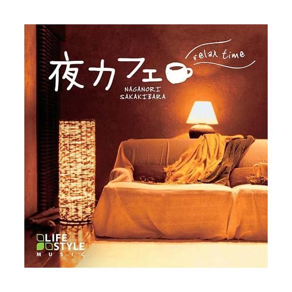 夜カフェ~リラックス・タイムの商品画像