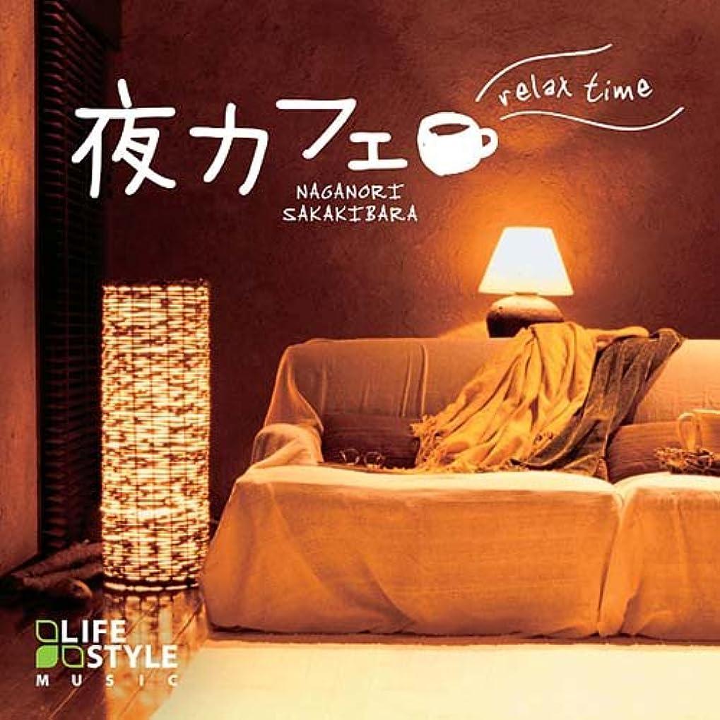 冗談で害虫楽観的夜カフェ~リラックス?タイム
