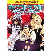 ギャンブル・ランブル―新ソード・ワールドRPGリプレイ集NEXT〈0〉 (富士見ドラゴン・ブック)
