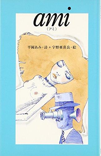 ami(アミ) (Billiken books)