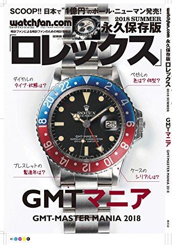 Watchfan.com 永久保存版ロレックス 2018 S...