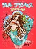 リトル・プリンセス〈6〉 人魚のマリッサ姫