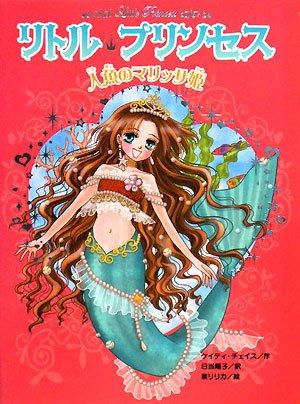 リトル・プリンセス〈6〉 人魚のマリッサ姫の詳細を見る