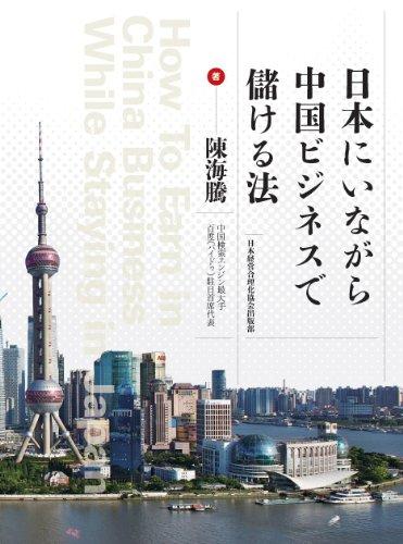 日本にいながら中国ビジネスで儲ける法の詳細を見る