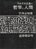 マルクス主義の哲学と人間 (1969年)