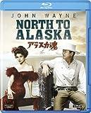 アラスカ魂 [Blu-ray]