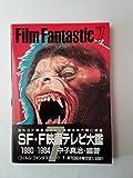 SF・F映画テレビ大鑑〈1980~1984〉 (フィルム・ファンタスティック)
