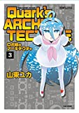 ロボ娘のアーキテクチャ 3 (バンブーコミックス)
