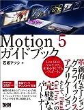 Motion 5 ガイドブック