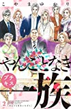 やんごとなき一族 プチキス(2) (Kissコミックス)